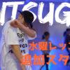 【MITSUGU水曜スタート!】福岡でダンスのレベルアップを目指す方は無料体験に来てください!