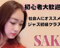 福岡でダンスを始めたい社会人にオススメ!初心者にも安心のジャズ初級クラスが新規開講!