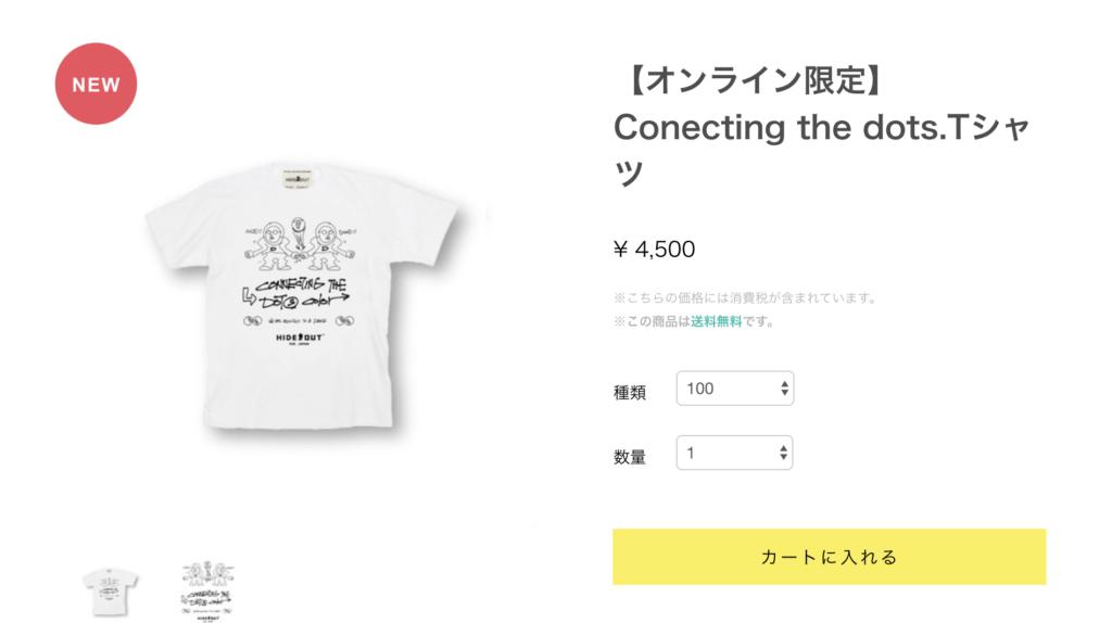 ドットカラーのオンラインレッスン開校を開催を記念して作られたTシャツを販売いたします!