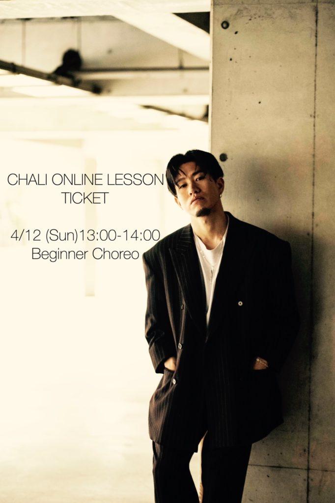 「CHALI」のオンラインレッスンチケット初級