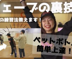 【ダンスレクチャー】裏ワザ!?ボディーウェーブ秘密の練習法大公開!