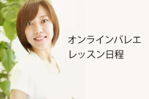 【初心者大歓迎】バレエのオンラインレッスン開始します!