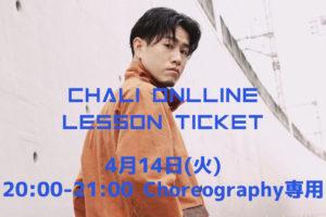 「CHALI」のオンラインレッスンチケット