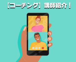【ファン必見】憧れの先生と一緒に楽しめる!オンラインコーチング講師ご紹介!