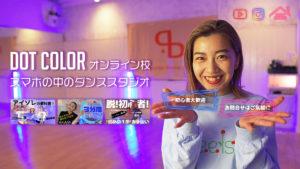 ドットカラーダンススタジオのオンラインレッスン