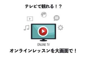 【Fire TV Stick】テレビで観れる!?オンラインレッスンを大画面で!
