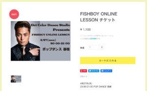 FISHBOYさんのダンスのオンラインレッスンのチケット