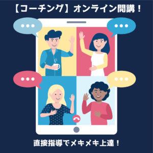 【コーチング】オンライン開講!直接指導でメキメキ上達!