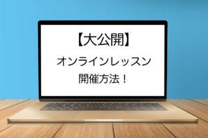 【大公開】オンラインダンスレッスンの開催方法教えます!