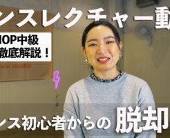 【ダンスレクチャー】素人脱却!ダンスが上手くなる振付け徹底解説!