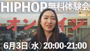 【無料体験】6月3日(水)HIPHOPのオンラインレッスン!ダンス初心者大歓迎!