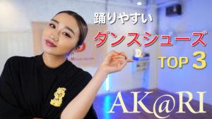 【踊りやすい】AK@RIのオススメ!ダンスシューズTOP3!