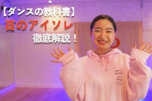 【ダンスの教科書】首のアイソレを分かりやすく徹底解説!