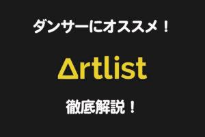 【著作権をクリアに】ダンサーにオススメ!Artlist徹底解説!