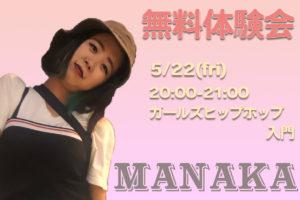 【無料体験会】社会人の方にオススメ!MANAKAのオンラインダンスレッスンをご紹介!