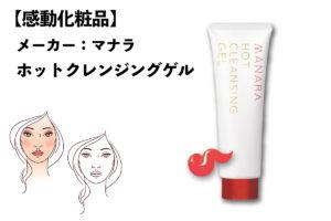 【女子力UP】RANAがオススメ!買ってよかった美容グッツ3選!