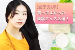【女子力UP】RANAがオススメ!買ってよかった美容グッズ3選!