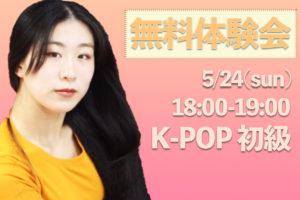 【お家時間】5月24日(日)無料体験会開催!RANAのK-POPオンラインレッスン!