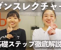 【ダンスレクチャー】ダンスの基礎ステップが身につく!ダンスが上手くなる基礎練習!