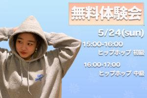 【無料体験会】STAY HOMEでダンスを始めてみませんか?REIKAのオンラインダンスレッスン!