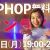 【無料体験】6月1日(月)YUMEオンラインレッスン!ダンスが上手くなるイチ押しレッスン!