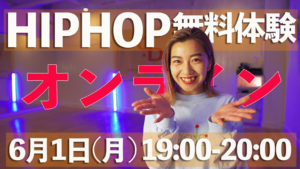 【無料体験】6月1日(月)YUMEオンラインレッスン!ダンスが上手くなりたい方にオススメのクラス!