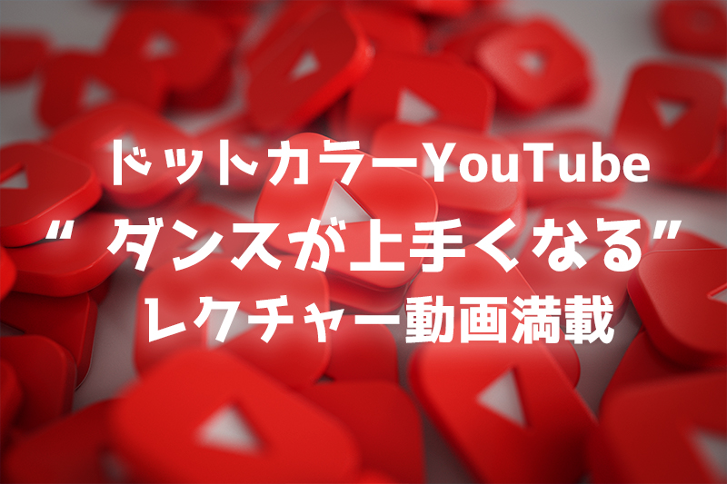 福岡から発信!ダンスが上手くなる!ダンスレクチャー動画が満載のドットカラーYouTube校
