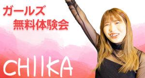 【無料体験会】日頃の疲れをダンスでリフレッシュ!福岡の社会人にオススメクラス!