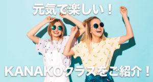 福岡でダンスを始めたい方へ!元気で楽しいKANAKOクラスをご紹介!