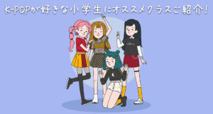 初心者の方でも安心!福岡でK-POPが好きな小学生にオススメのクラスをご紹介!
