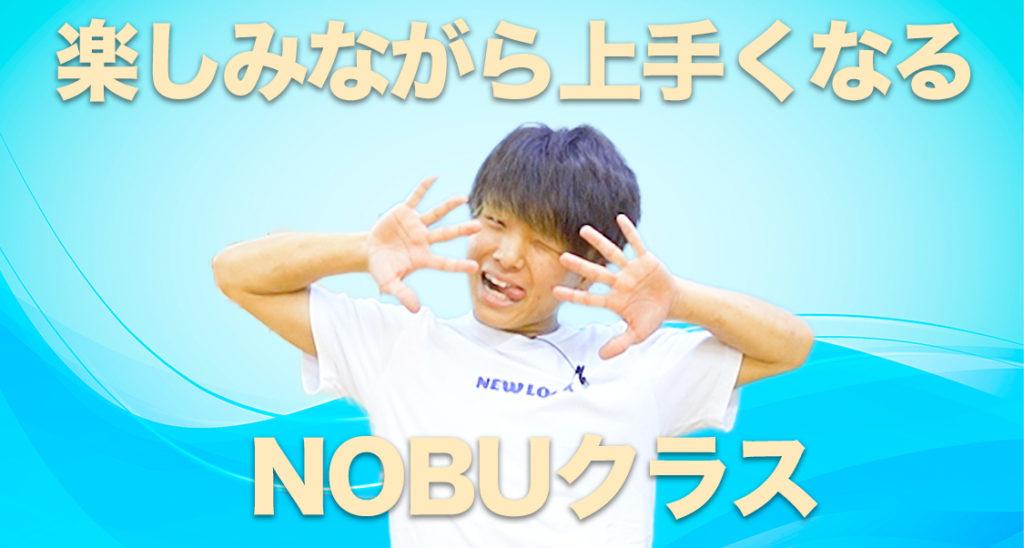 福岡でダンススタジオをお探しの方にオススメ!NOBUの楽しみながら上手くなるクラス!