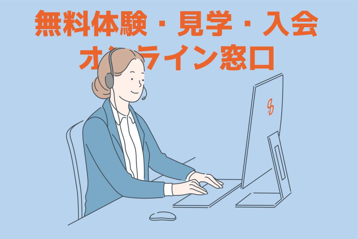 レッスン体験・見学・入会申し込み