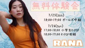 【無料体験会開催】福岡でK-POPダンスを始めてみませんか?RANAの新規開講クラスをご紹介!