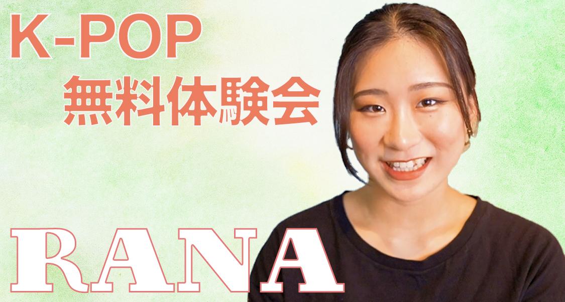 【無料体験会開催】K-POPアイドルになりきれる!?福岡のK-POP好きにオススメする新規開講クラスをご紹介!