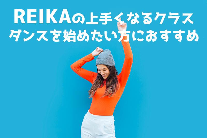 福岡でダンスを始めたい方におすすめ!REIKAの初心者から上手くなるクラス