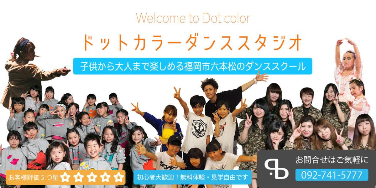 ドットカラーダンススタジオのトップ画像