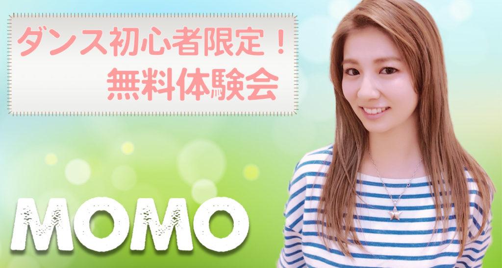 【無料体験会】ダンス初心者の方限定!福岡でダンスを始めたい方にオススメのレッスン!