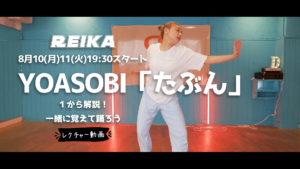 8月10(月)11(火)YouTubeにて話題のYOASOBIダンスレクチャー!