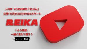 8月11(月)12(火)YouTubeにて話題のYOASOBIダンスレクチャー!