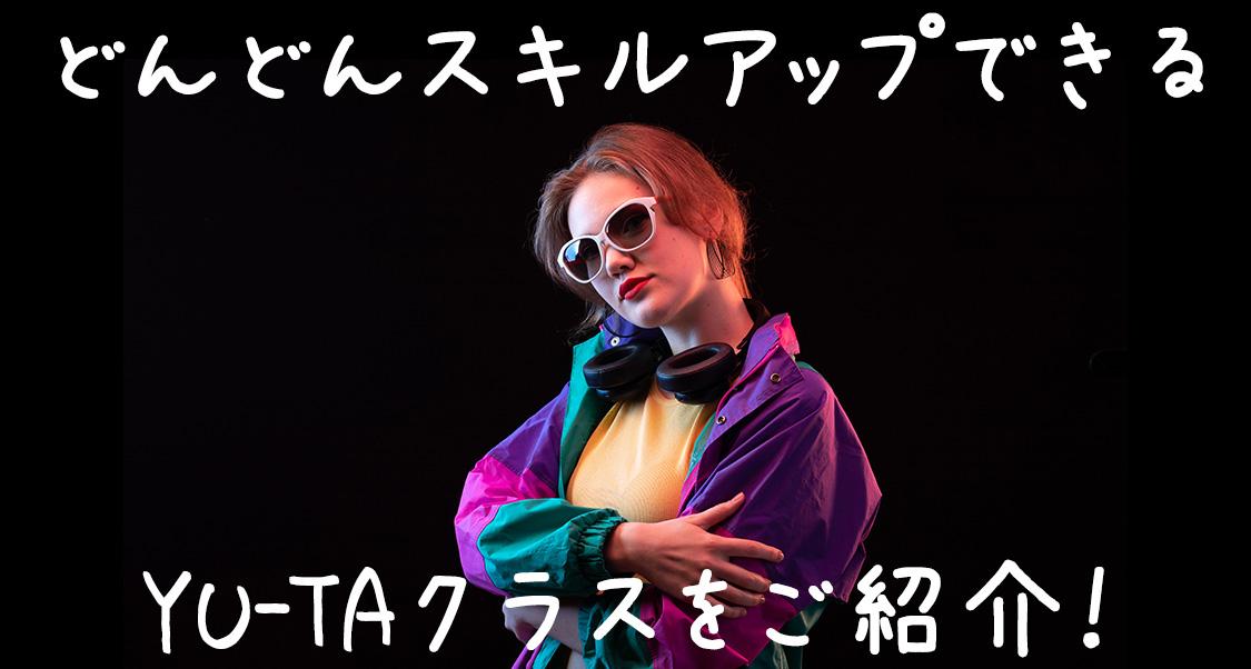 どんどんスキルアップできる!福岡でダンスが上手くなりたい方にYU-TAクラスをご紹介!