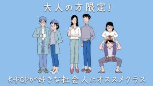 大人の方限定!福岡でK-POPが好きな社会人に方にオススメのクラス!