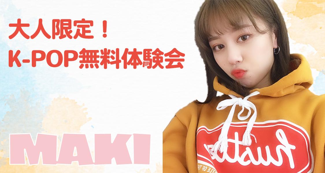 【無料体験会】大人の方限定!福岡でK-POPが好きな社会人の方にぴったりのオススメクラス!