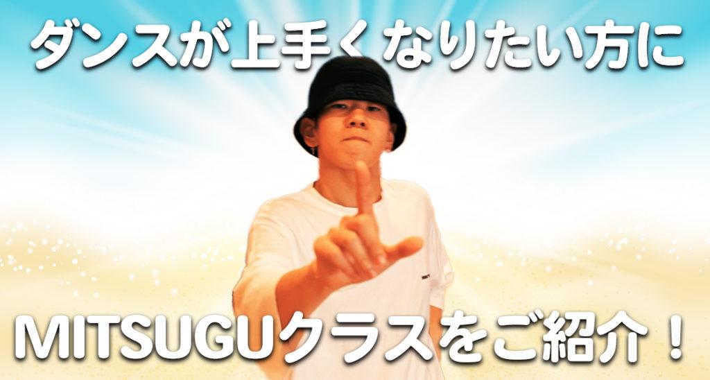 ここでしか味わえない世界観!福岡でダンスが上手くなりたい方にMITSUGUクラスをご紹介!