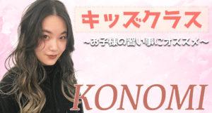 福岡でキッズダンスクラスをお探しのお母様へ!楽しくダンスを始められるKONOMIクラスをご紹介!