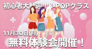 【無料体験会】福岡でK-POPが楽しめるレッスン!ダンス初心者でも安心のクラスをご紹介!