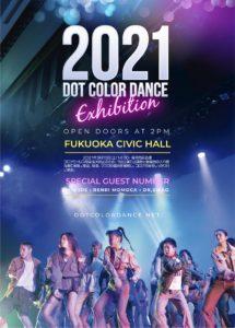 コロナ予防最優先で、ダンスを心から楽しめる1日に!ドットカラー発表会2021出演者募集!