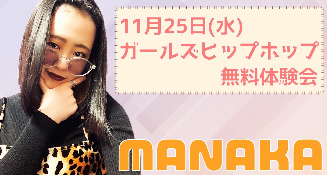 【無料体験会】可愛く踊ろう!福岡でダンスを始めたい方に新規開講のMANAKAクラスをご紹介!