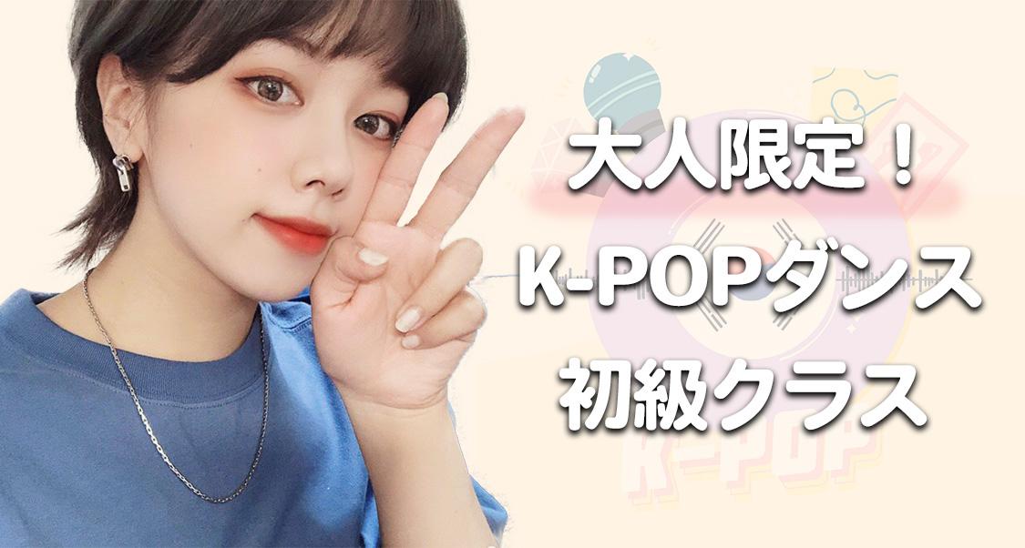 【無料体験会】福岡のK-POPが好きな社会人にオススメ!大人限定のK-POPクラスが新規開講!
