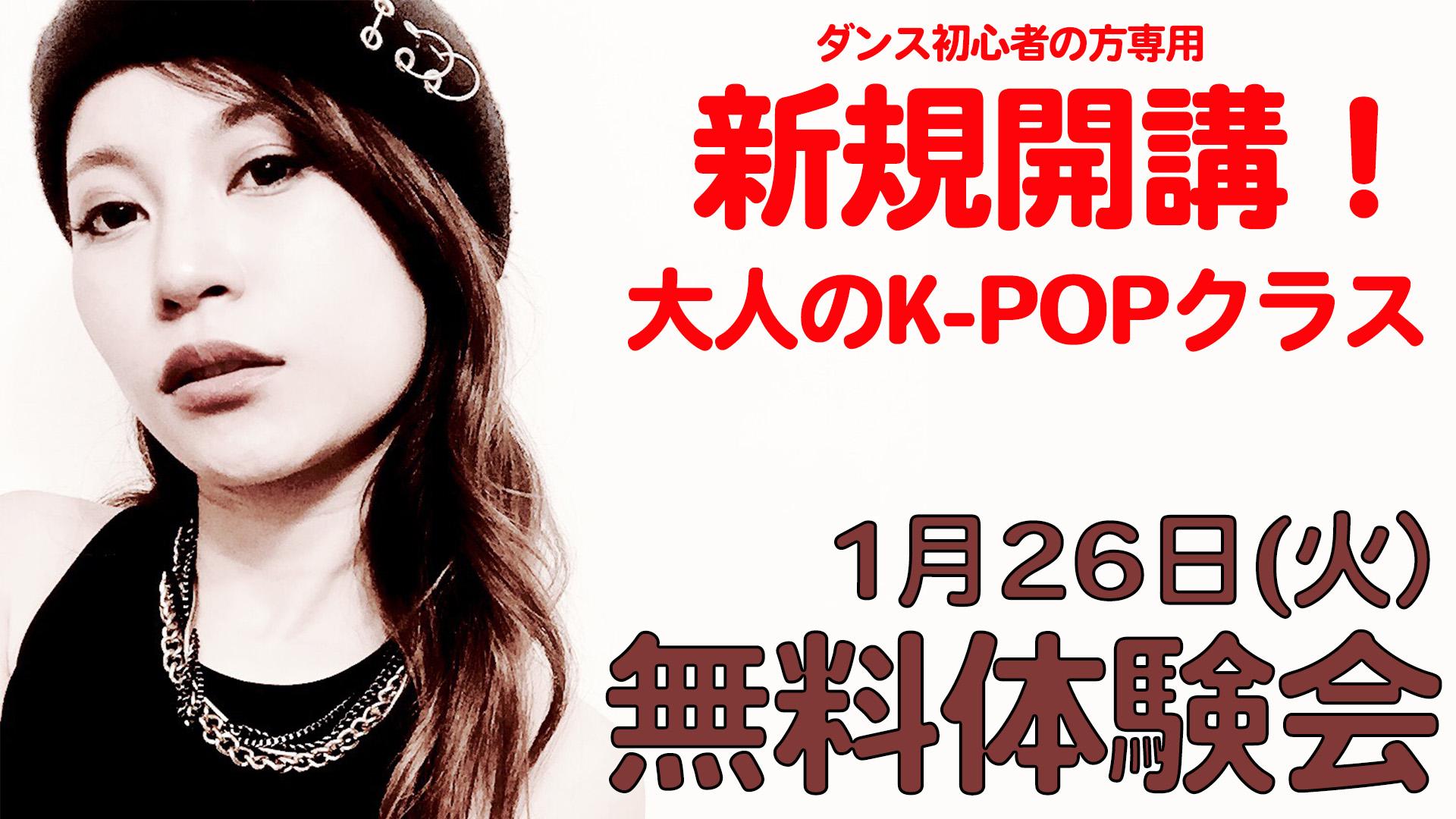【無料体験会】ダンス初心者の方専用!大人のK-POPクラス新規開講!