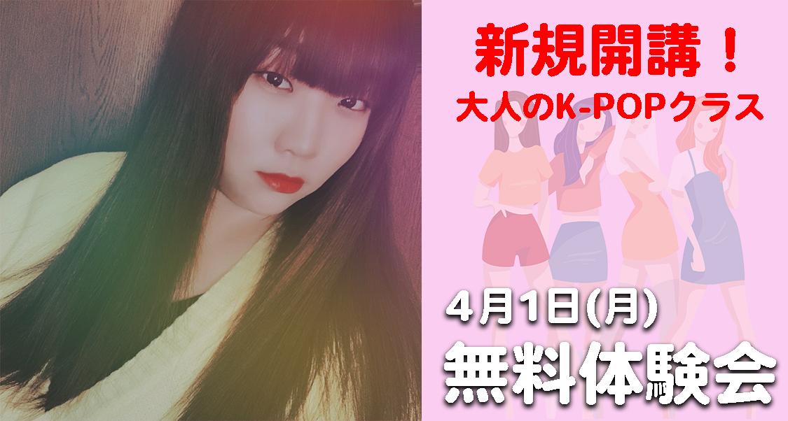 【無料体験会】大人K-POPクラスが新規開講!福岡でK-POPダンスを始めたい社会人の方におすすめです!
